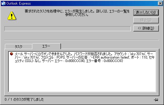 OE6_Error_Copy1.PNG