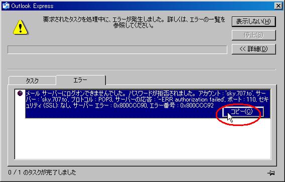 OE6_Error_Copy2.PNG