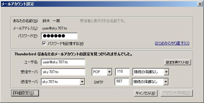 Thunderbird3-3.jpg